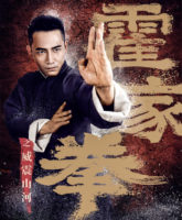 Shocking Kung Fu Of Huo's ( 2019 )