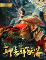 Liao Zhai Qun Yao Pu (2019)