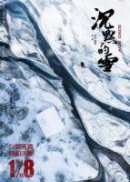 Silence Snow ( 2019 )