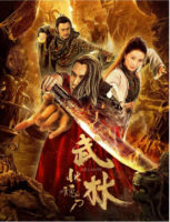 Wu Lin: The Soul Knife (2019)