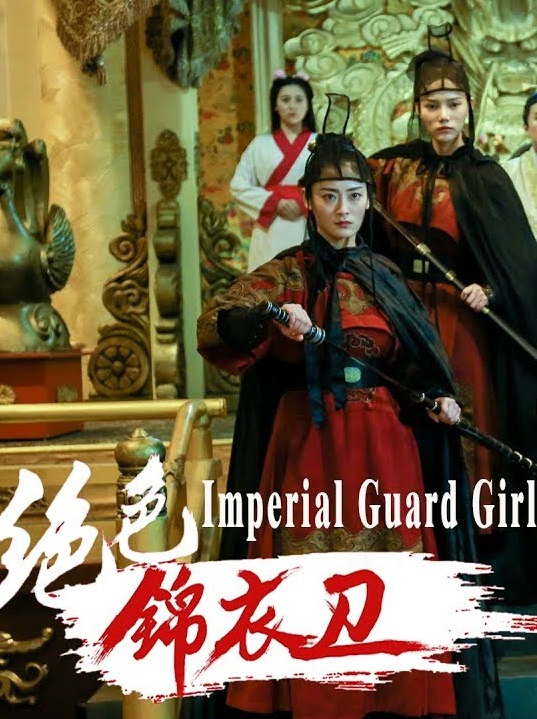 Imperial Guard Girls ( 2019 )