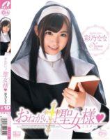[21+] Holy Mother, Please! Nana Ayano [XVSR-060] (2015)