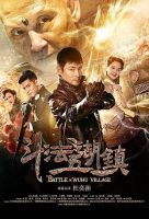 Battle In Wuhu Village ( 2019 )