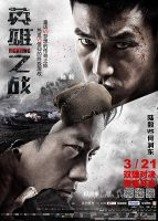 Fighting ( 2014 )