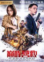 Peak Rescue ( 2019 )