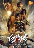 The Legend Of Yang Jian ( 2018 )