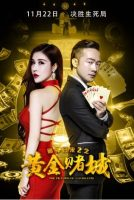 God Of Gamblers ( 2018 )