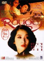 Rouge (1987)
