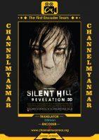 Silent Hill: Revelation ( 2012 )