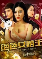 Queen Of Gamblers ( 2019 )