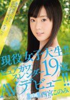 [21+] [MIDE-370]Real College Girl!Konomi Nishimiya, 19 Years Old, Makes Her AV Debut!