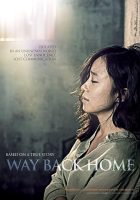 Way Back Home (2013)