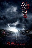 Haunted Road ( 2014 )