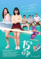 18+ Coming of Age (2017)