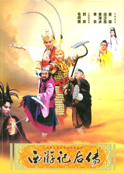 Journey To The West  ( 2000 ) ( Completed )