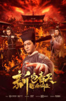 New Justice Bao: The Blood Reward (2019)