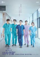 Hospital Playlist Season 1 (2020)