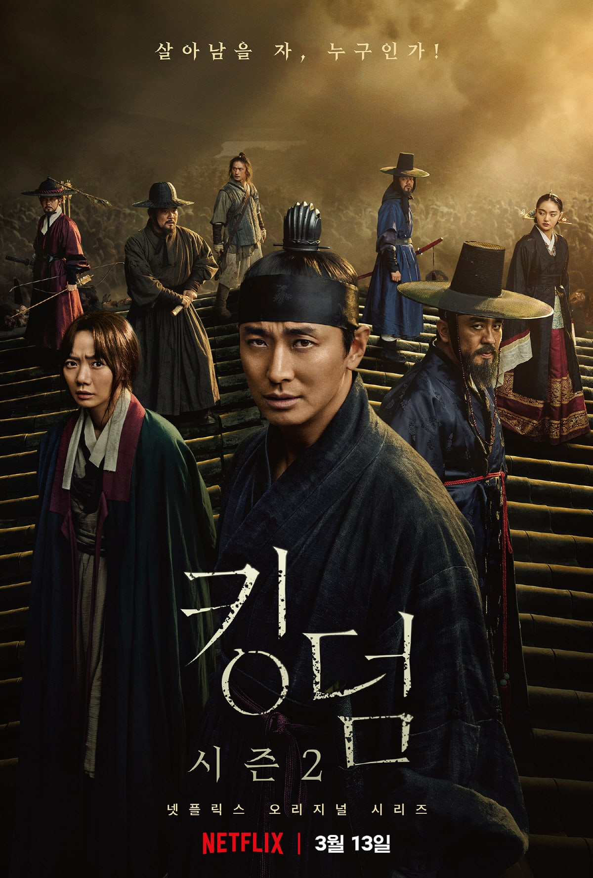 Kingdom Season 2 (2020) [COMPLETE]