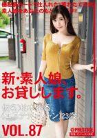 [21+] I Will Lend You A New Amateur Girl,Momoka Kashiwagi (esthetician)