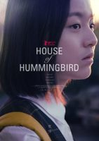 House of Hummingbird (2018)