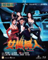[18+] Robotrix (1991)