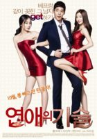 [18+] Love Skill (Aka) Mango Tree (2013)