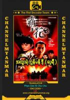 အထူးရဲကြန္မန္ဒို ( 1993 ) ( စဆံုး )