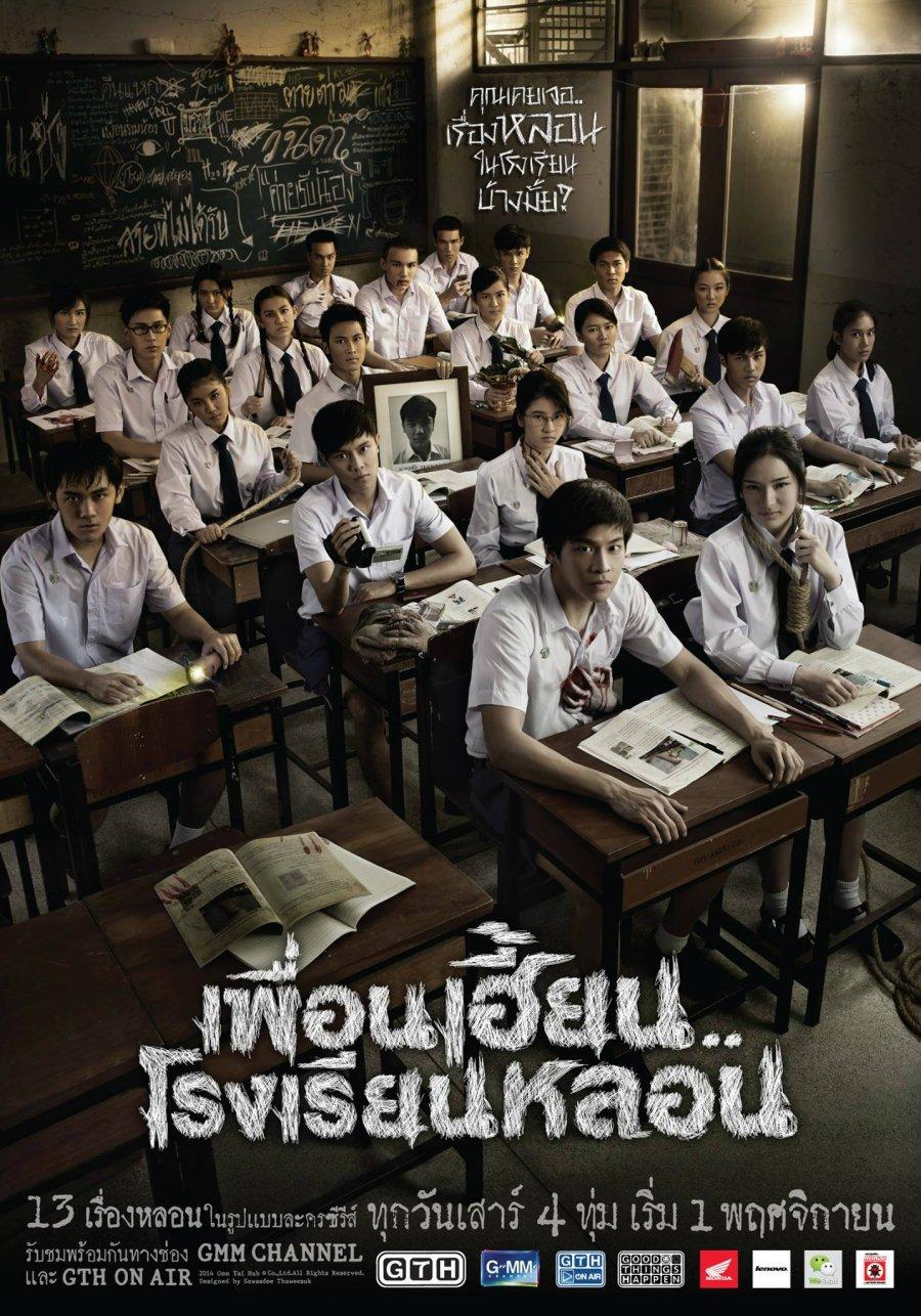 ThirtTEEN Terrors (2014)