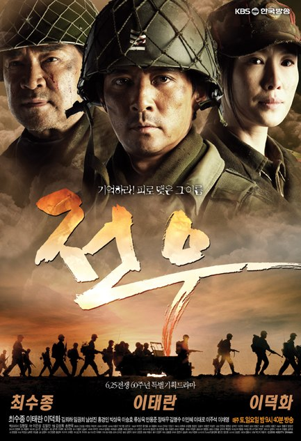 Legend of the Patriots(2010)[စ/ဆုံး]