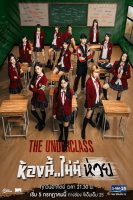 The Underclass Season 1 Complete