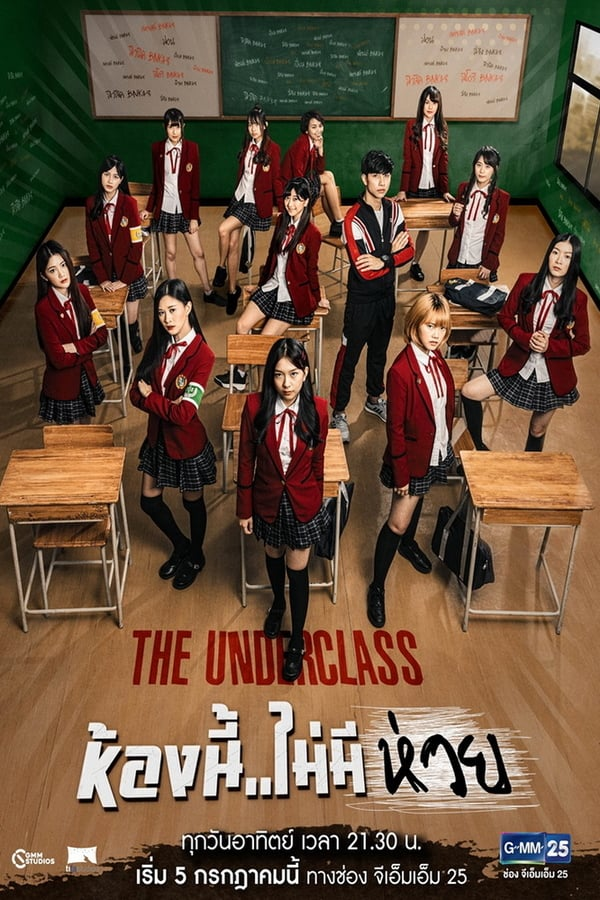 The Underclass Season 1 Complete