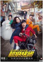 Super Express(2016)