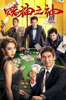 God of Gamblers ( 2020 )