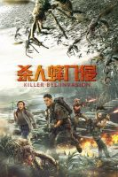 Killer Bee Invasion (2020)