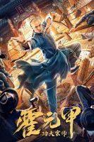 Kung Fu Master Huo Yuan Jiao ( 2020 )