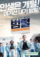 King of Prison (2020)