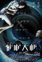 The Great Hypnotist (2014)