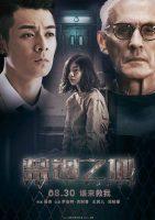 Imprisonment ( 2019 )