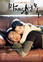 His Last Gift (2008)