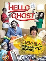 Hello Ghost (2010)