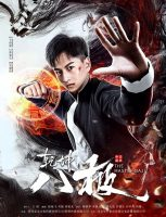 The Master Baji ( 2020 )
