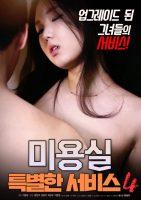 18+ Beauty Salon Special Service 4 (2020)