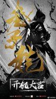 God Of War Zhao Zilong ( 2020 )