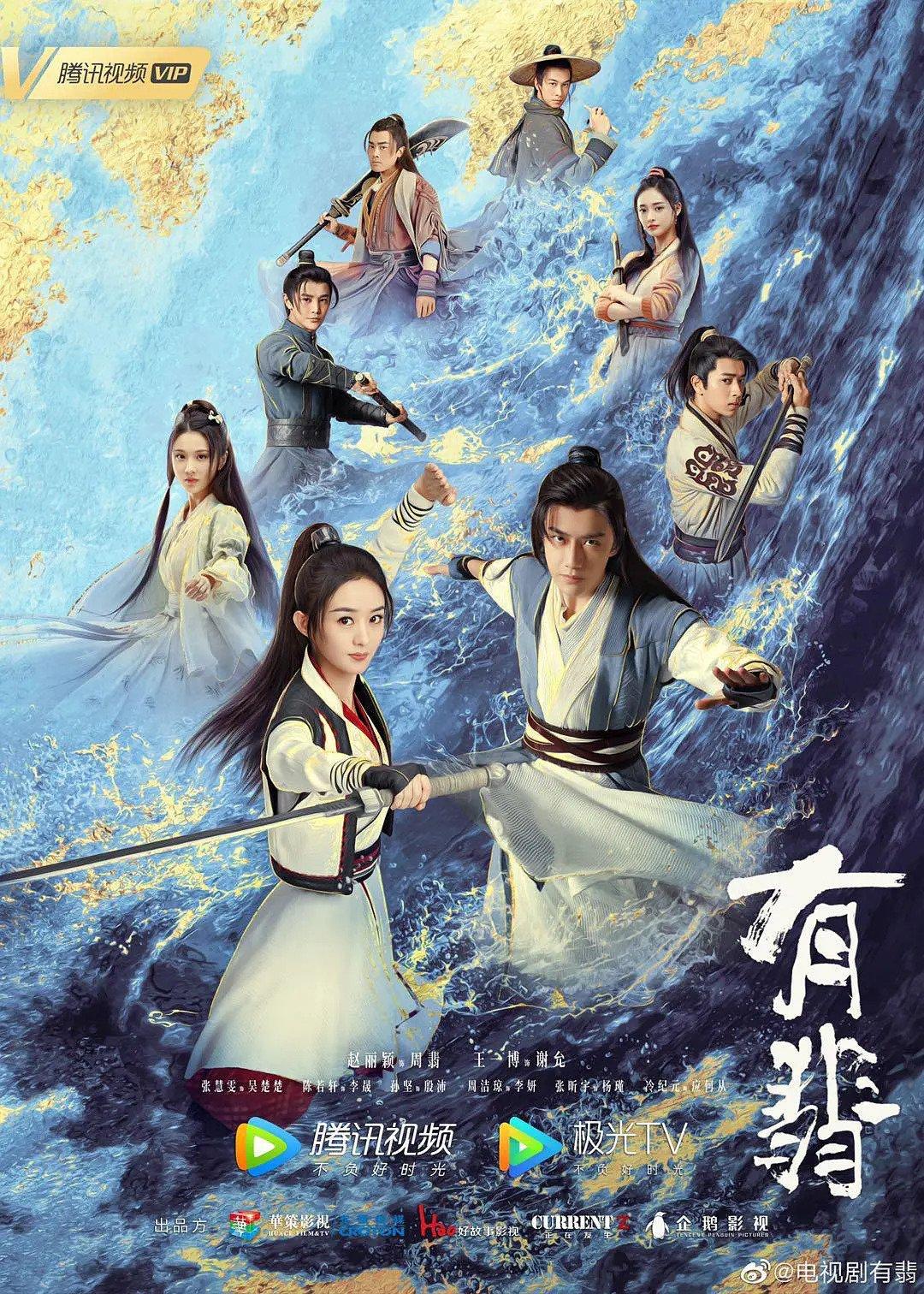 Legend of Fei ( 2020 )