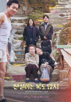 Lucky Chan-sil (2019)