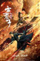 Leizhenzi: The Origin of the Gods (2021)