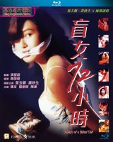 [18+] 3 Days of a Blind Girl (1993)