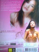 [18+] Viva Erotica (1996)