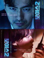 Voice 2(2018)