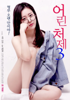 18+ Young Sister-in-law 3 (2019)